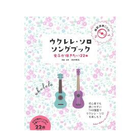 初級者ウクレレ ウクレレ・ソロ・ソングブック 女子が弾きたい22曲 模範演奏CD付 シンコーミュージック