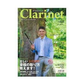 ザ・クラリネット vol.68 アルソ出版
