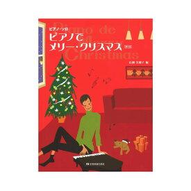 ピアノソロ ピアノでメリー・クリスマス 第4版 全音楽譜出版社