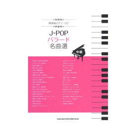保存版ピアノソロ J-POPバラード名曲選 中級 シンコーミュージック