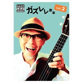 ガズレレ歌本 Vol.2 豊作パブリッシング