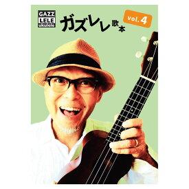 ガズレレ歌本 Vol.4 豊作パブリッシング