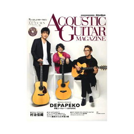 アコースティック・ギター・マガジン 2018年12月号 Vol.78 リットーミュージック
