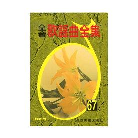 全音歌謡曲全集 67 全音楽譜出版社