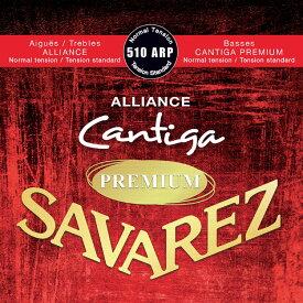 SAVAREZ 510 ARP Normal tension ALLIANCE / Cantiga PREMIUM クラシックギター弦