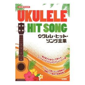 ウクレレ ヒット ソング全集 ドレミ楽譜出版社