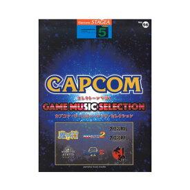 STAGEA エレクトーンで弾く 5級 Vol.56 カプコン・ゲームミュージック・セレクション ヤマハミュージックメディア