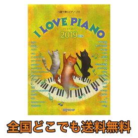 ハ調で弾くピアノソロ I LOVE PIANO 2019年版 デプロMP