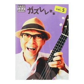 ガズレレ歌本 Vol.5 豊作パブリッシング