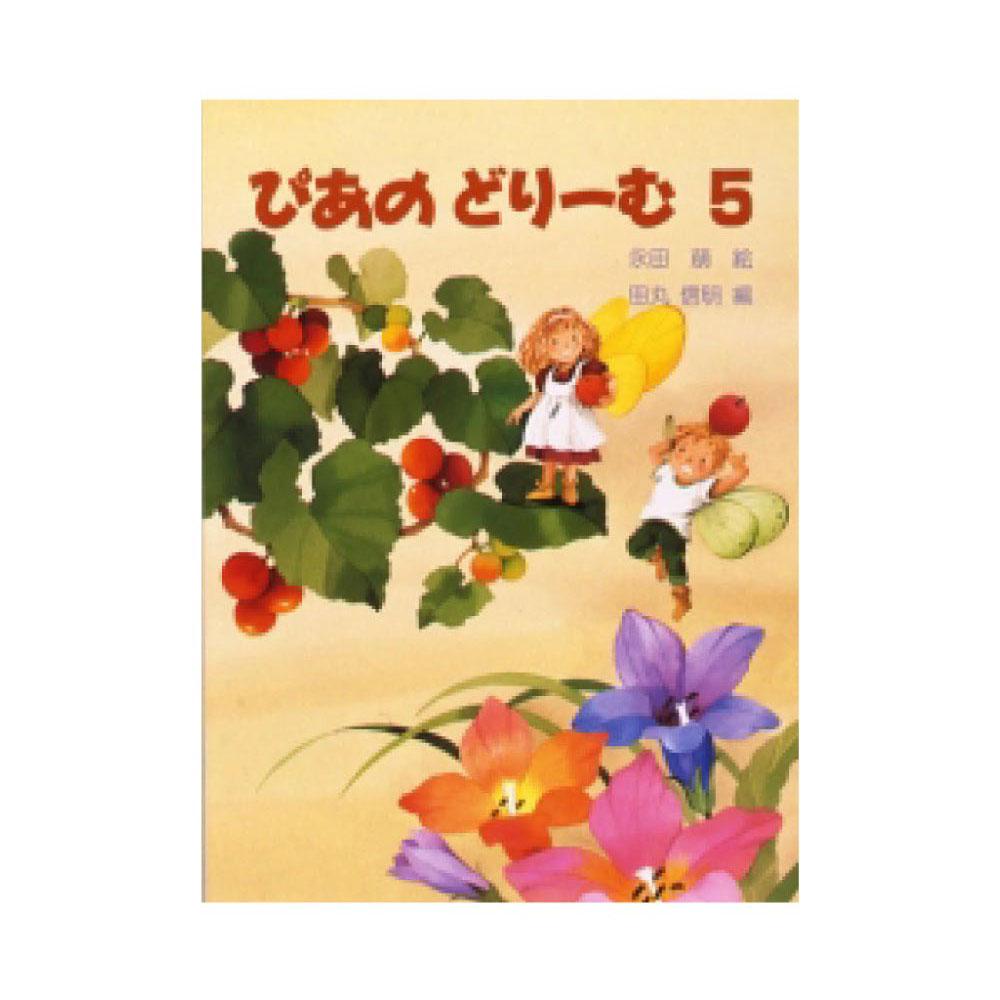 Gakken ぴあのどりーむ 5