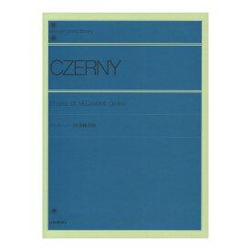 全音ピアノライブラリー ツェルニー 30番練習曲 Op.849 全音楽譜出版社