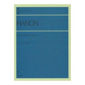全音ピアノライブラリー 全訳ハノンピアノ教本 全音楽譜出版社