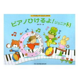ピアノひけるよ! ジュニア 3 ドレミ楽譜出版社