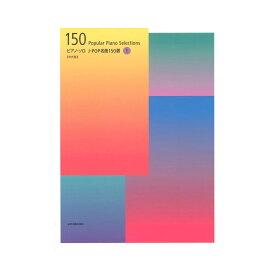 ピアノソロ J-POP名曲150選 1 年代別 全音楽譜出版社