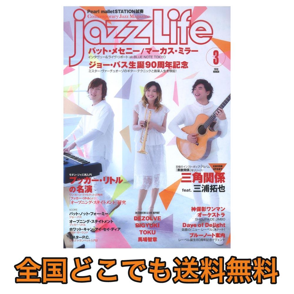 jazzLife 2019年3月号 ジャズライフ