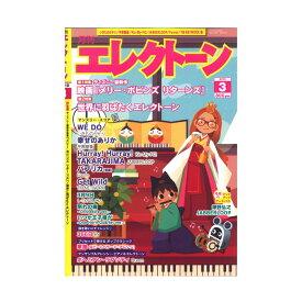 月刊エレクトーン 2019年3月号 ヤマハミュージックメディア
