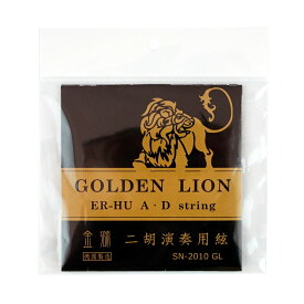 OTTO MUSICA SN-2010 GL GOLDEN LION 二胡弦