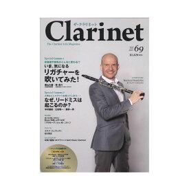 ザ・クラリネット vol.69 CD付 アルソ出版
