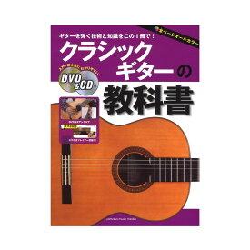 クラシックギターの教科書 ヤマハミュージックメディア