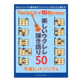 かんたんコード10個 で弾ける! 楽しいウクレレ弾き語り50 〜平成ヒットソング編〜 ヤマハミュージックメディア