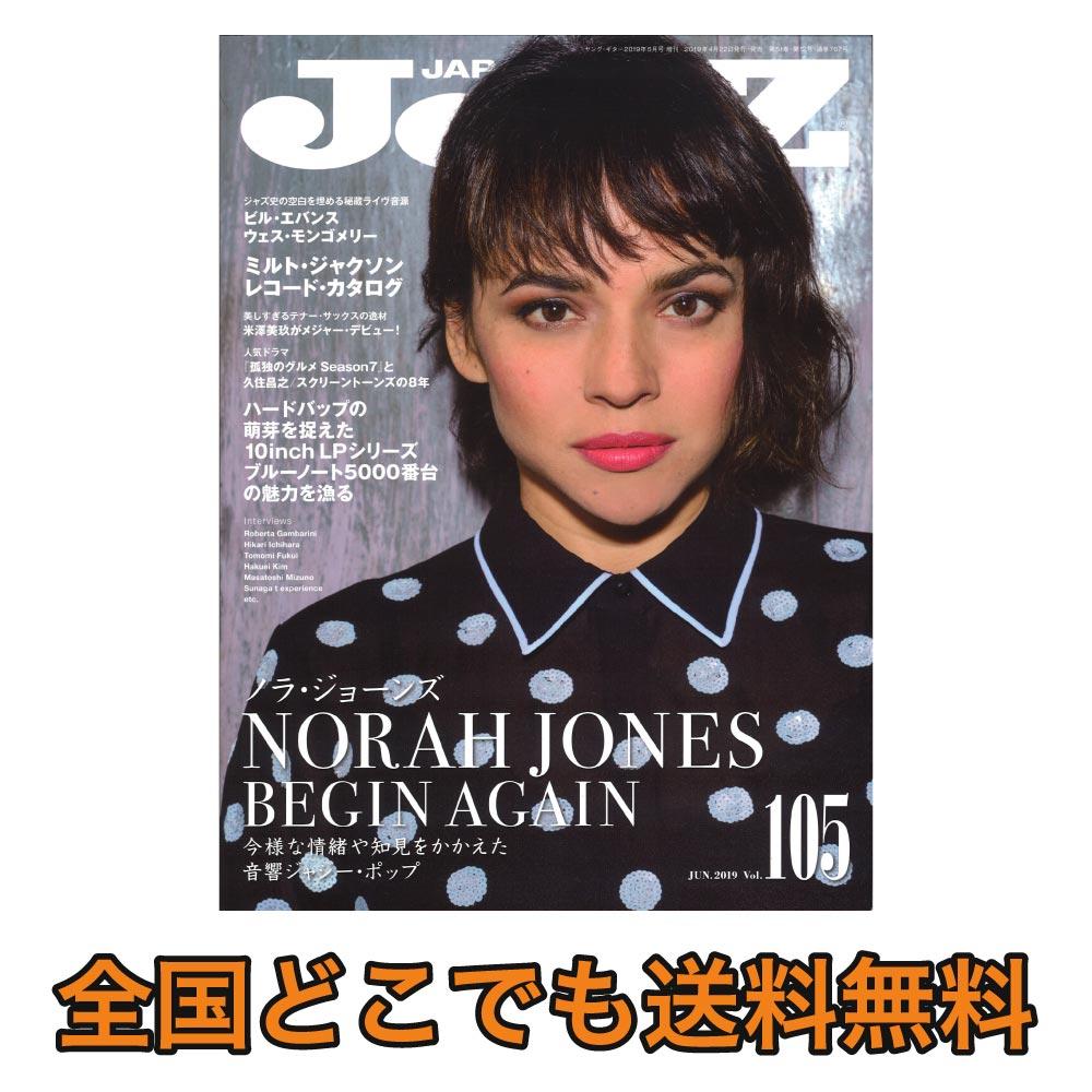 JaZZ JAPAN Vol.105 シンコーミュージック