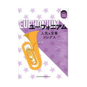 ユーフォニアム人気&定番ソングス カラオケCD2枚付 シンコーミュージック