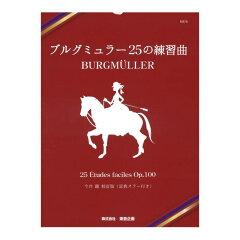ブルグミュラー25の練習曲今井顕校訂版原典スラー付き東音企画