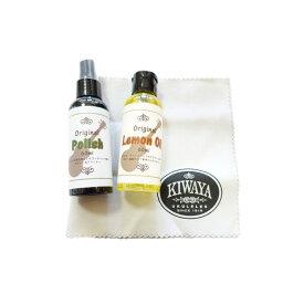 KIWAYA OMS オリジナルメンテナンスセット レモンオイル ポリッシュ クロス