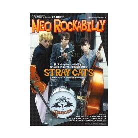 CROSSBEAT Presents ネオ・ロカビリー シンコーミュージック