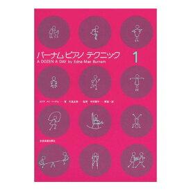 バーナム ピアノテクニック 1 全音楽譜出版社