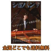 月刊ショパン2019年7月号No.426ハンナ