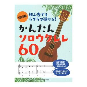 超初級 初心者でもラクラク弾ける! かんたんソロウクレレ60 ヤマハミュージックメディア