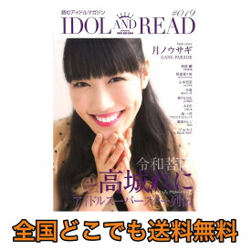 IDOL AND READ 019 シンコーミュージック