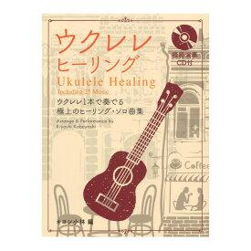 ウクレレ・ヒーリング 模範演奏CD付 ドレミ楽譜出版社