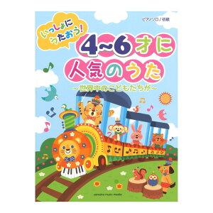 ピアノソロ 初級 いっしょにうたおう!4〜6才に人気のうた〜世界中のこどもたちが〜 ヤマハミュージックメディア