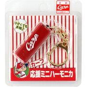 広島東洋カープ球団公認応援グッズミニハーモニカ赤キーホルダー付き