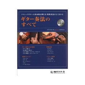 ギター奏法のすべて 各奏法実演DVD付き 現代ギター社