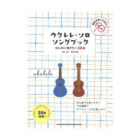 初級者ウクレレ ウクレレ・ソロ・ソングブック はじめに弾きたい30曲 模範演奏CD2枚付 シンコーミュージック