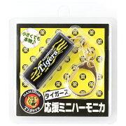 阪神タイガース球団公認応援グッズミニハーモニカ黒キーホルダー付き