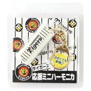 阪神タイガース球団公認応援グッズミニハーモニカ白キーホルダー付き
