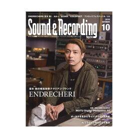 サウンド&レコーディング・マガジン 2019年10月号 リットーミュージック