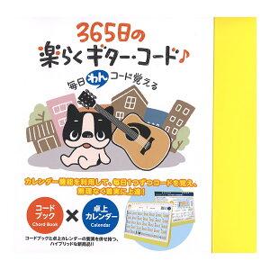 365日の楽らくギター・コード 卓上カレンダー・タイプ ドレミ楽譜出版社
