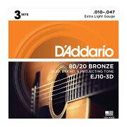D'AddarioEJ10-3DBronzeExtraLightアコースティックギター弦3セットパック