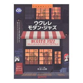 ウクレレ モダン・ジャズ ウクレレ1本で奏でる極上のジャズ曲集 模範演奏CD付 ドリームミュージックファクトリー