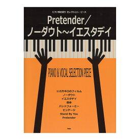 ピアノ 弾き語り セレクションピース Pretender/ノーダウト〜イエスタデイ ケイエムピー