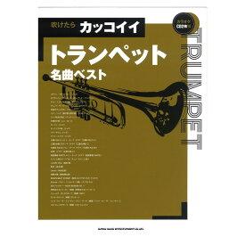 吹けたらカッコイイ トランペット名曲ベスト カラオケCD2枚付 シンコーミュージック