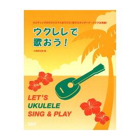 中央アート出版 ウクレレで歌おう!