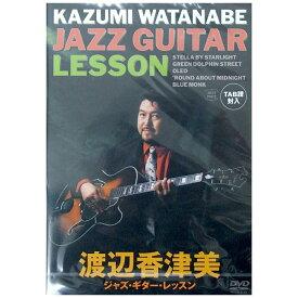 DVD 渡辺香津美 ジャズギター レッスン アトス