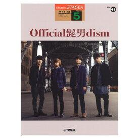 STAGEA アーチスト 5級 Vol.41 Official髭男dism ヤマハミュージックメディア