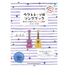 初級者ウクレレ ウクレレ・ソロ・ソングブック 弾きたい人気のアニソン20曲 模範演奏CD付 シンコーミュージック